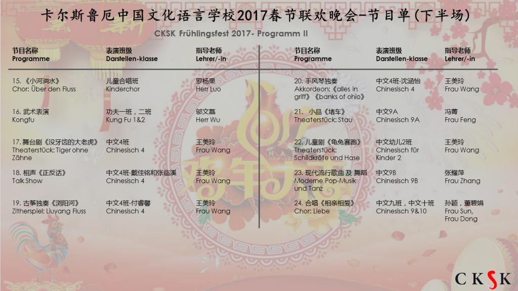 CKSK2017春晚节目单2